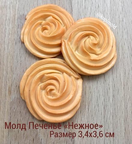 Молд печенье