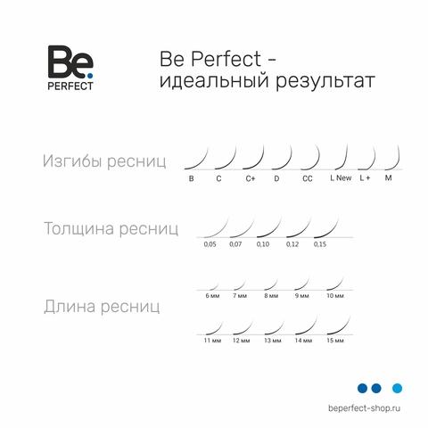 Ресницы Be Perfect Би Перфект 16 линий М-изгиб (отдельные длины)