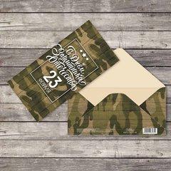 Конверт для денег «23 Февраля», 16,5 × 8 см