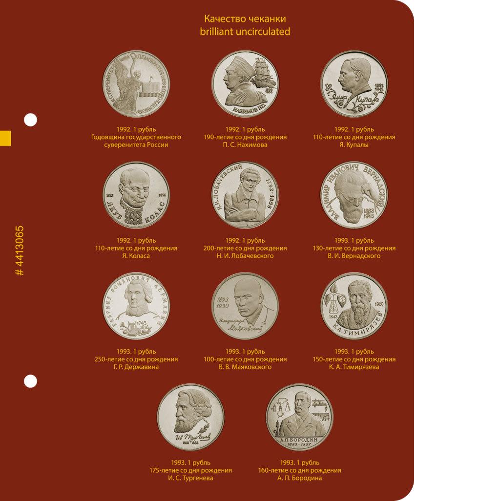 Альбом для монет «Медно-никелевые юбилейные и памятные монеты России. 1992-1995». Россия Молодая. Серия «Professional»