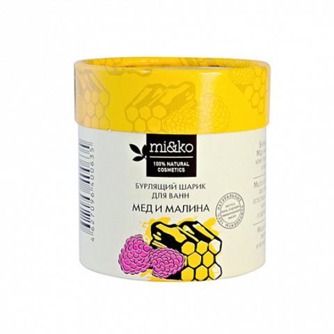 МиКо, Бурлящий шарик для ванн Мед и малина, 185гр