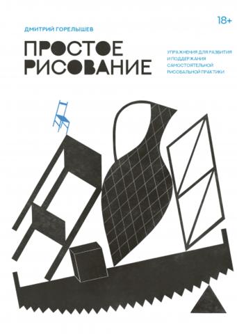 Простое рисование Дмитрий Горелышев