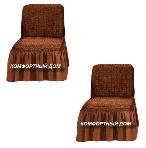 Чехол на два кресла, без подлокотников коричневый