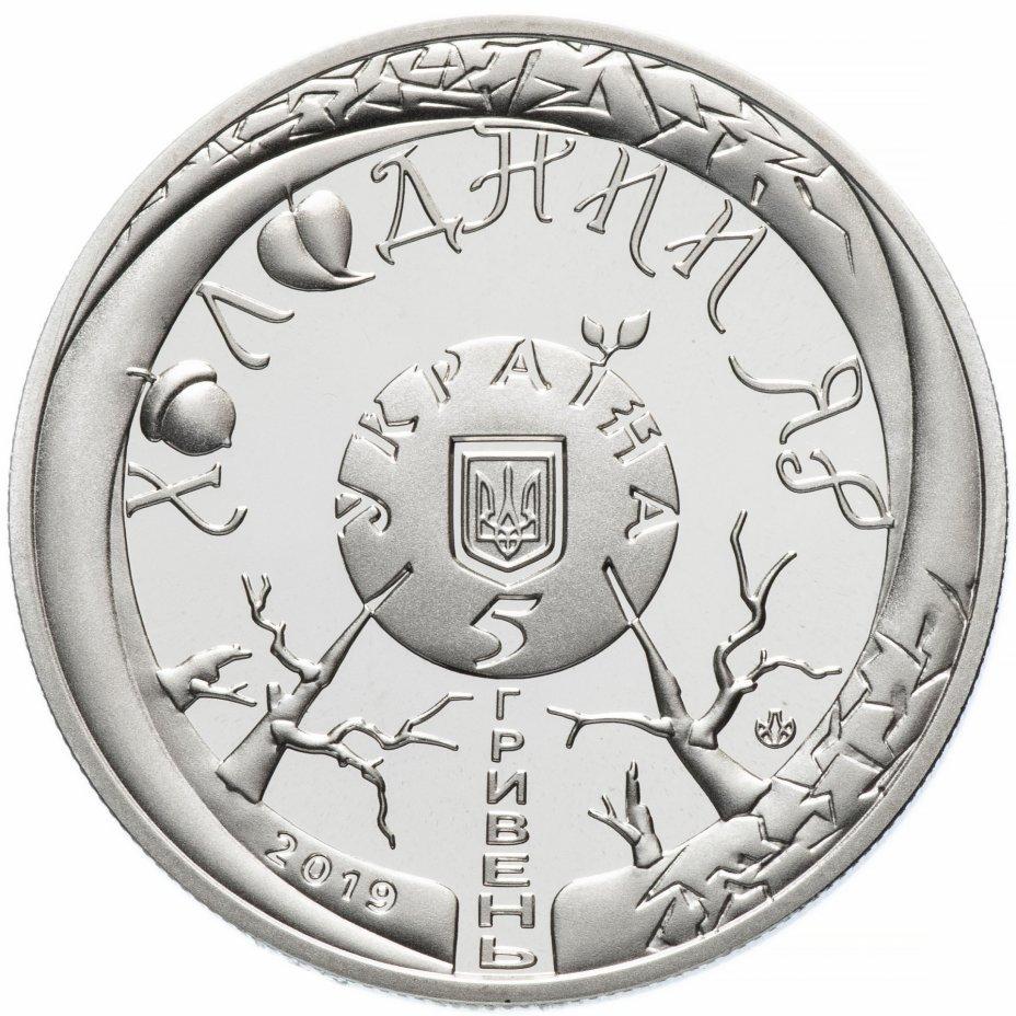 5 гривен. Холодный Яр. 2019 год