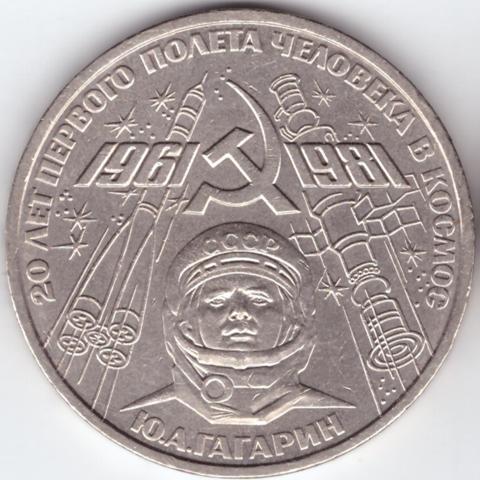 1 рубль 1981 года Ю. А. Гагарин (20 лет первого полета человека в космос) XF- AU