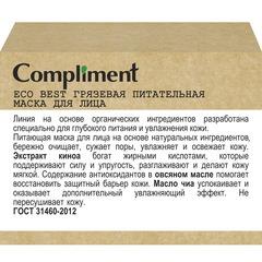 Compliment ECO BEST Грязевая питательная маска для лица
