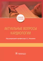 Актуальные вопросы кардиологии : учебное пособие