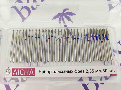 Набор алмазныx фрез №2 (D 2,35мм x 45мм) 30 шт