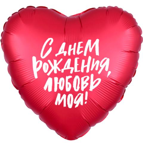 Фольгированное сердце С ДР Любовь Моя