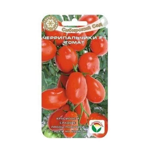 Черрипальчики F1 15шт томат (Сиб Сад)