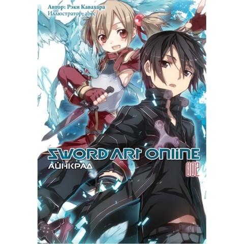 Sword Art Online. Том 2. Ранобэ