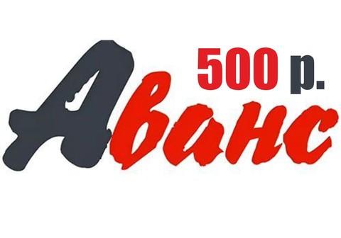 Аванс 500 руб