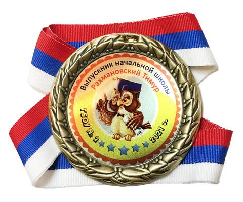 Медаль выпускник начальной школы индивидуальная с номером школы, класса и именем (Совушка)