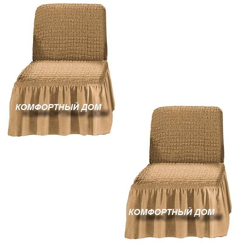Чехол на два кресла, без подлокотников бежевый