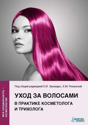 Новинки Уход за волосами в практике косметолога и трихолога uhod_za_volos_v_pr.jpg