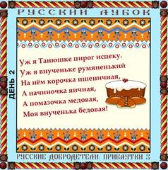 Магнитный набор «Русские добродетели: Прибаутки №3»