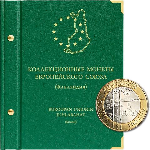 """Альбом для монет """"Коллекционные монеты Европейского союза (Финляндия)"""""""