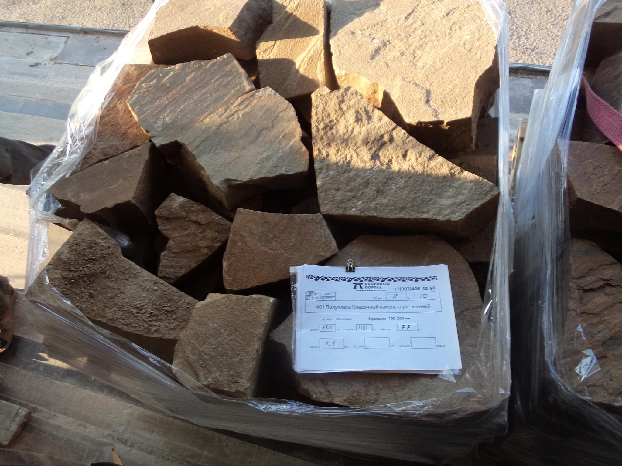 Бутовый камень кладочный Каштан упакован на карьере