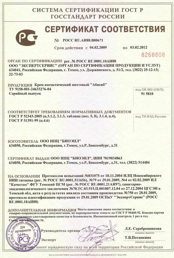Абисиб крем пихтовый 20 г.