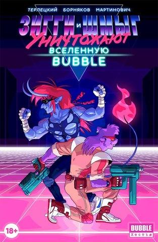Зигги и Шмыг уничтожают вселенную BUBBLE (эксклюзивная обложка «Чук и Гик»)