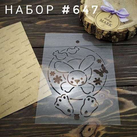 Набор №647 - Пасхальный кролик