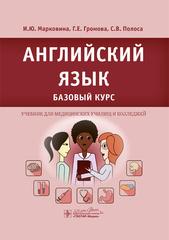 Английский язык. Базовый курс : учебник