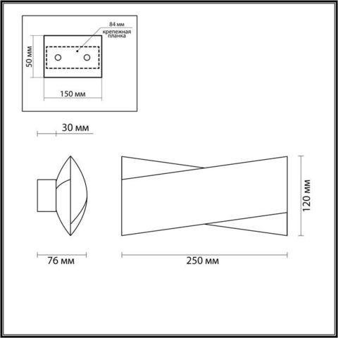 Настенный LED светильник 4214/18WL серии TWISTY