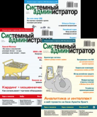 Подписка на печатную версию журнала «Системный администратор» 07-12/2019