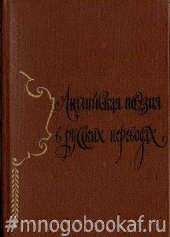 Английская поэзия в русских переводах