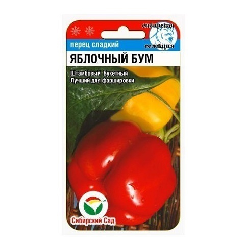 Яблочный бум 15шт перец (Сиб Сад)