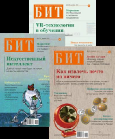 Подписка на печатную версию журнала «БИТ. Бизнес&Информационные технологии» 06-10/2019