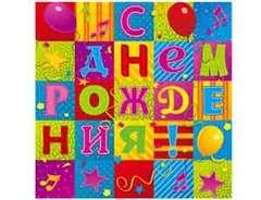 Салфетки С ДР Мозаика 33*33, 12 шт.