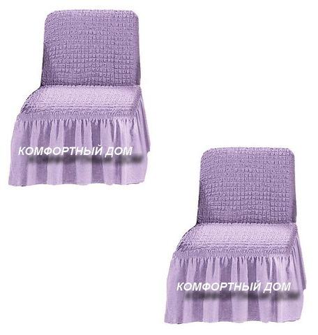 Чехол на два кресла, без подлокотников сиреневый