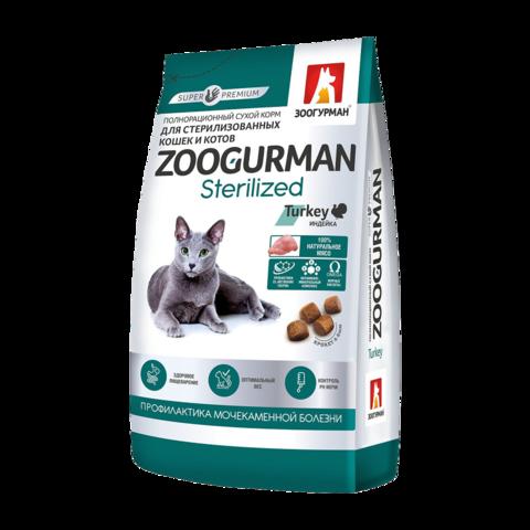 Зоогурман Sterilized Сухой корм для стерилизованных кошек и кастрированных котов с индейкой