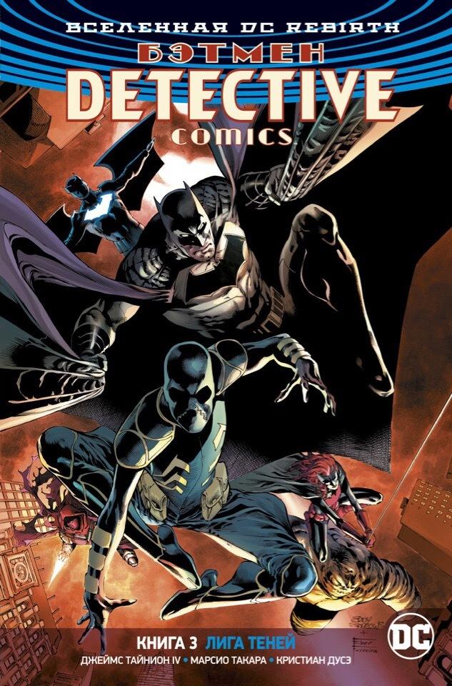 Вселенная DC. Rebirth. Бэтмен. Detective Comics. Книга 3. Лига Теней