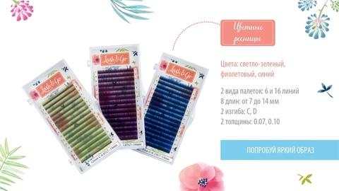 Купить Цветные ресницы Lash Go 6 линий (микс длин) в официальном магазине Lash-Go.ru