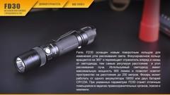 Купить недорого фонарь светодиодный Fenix FD30, 900 лм, аккумулятор