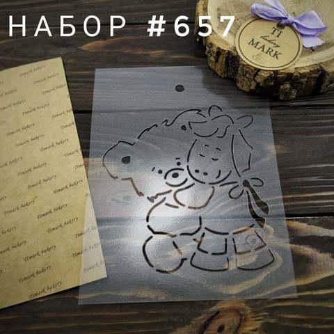 Набор №657 - Мишка с Лошадкой