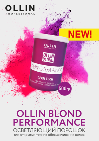 OLLIN BLOND PERFORMANCE Open Tech Осветляющий порошок для открытых техник обесцвечивания волос 500г