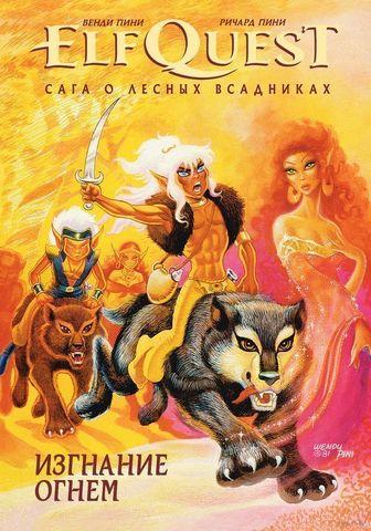 ElfQuest: Сага о лесных всадниках. Книга 1: Изгнание огнем