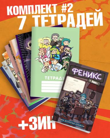 Комплект тетрадей от Федора Комикса №2