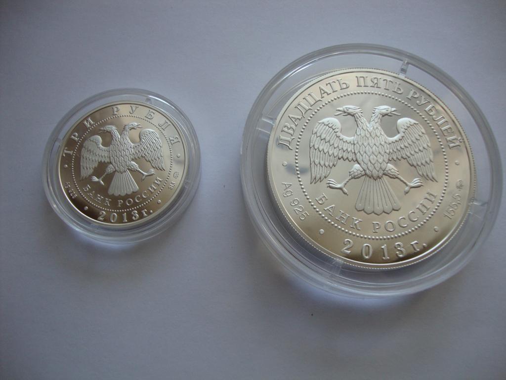 Комплект из 3 и 25 рублей 2013 год. Смоленск. Серебро