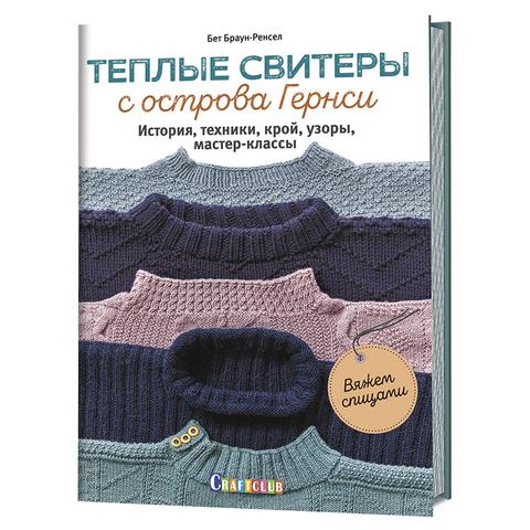 """Книга """"Теплые свитеры с острова Гернси. История, техники, крой, узоры, мастер-классы. Вяжем спицами"""""""