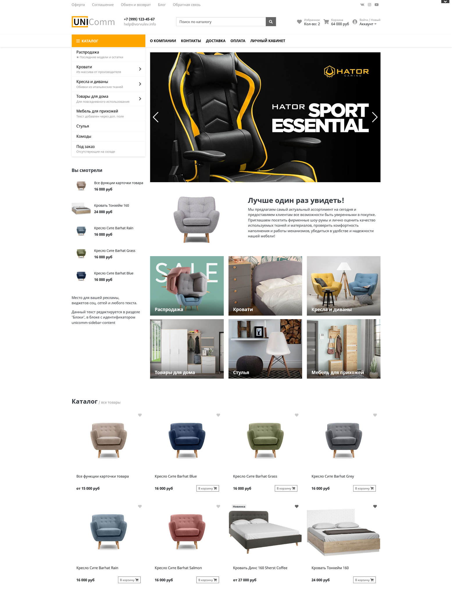 Шаблон интернет магазина - UNIComm
