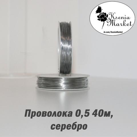 Проволока 0,5мм 40метров серебро