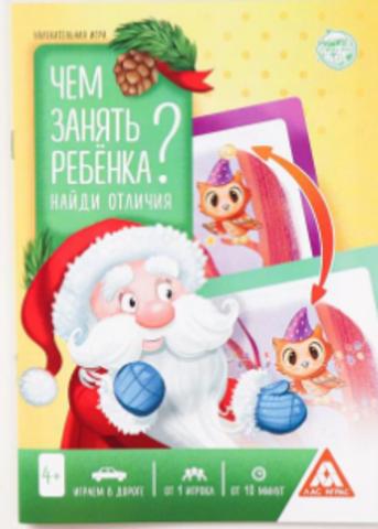 071-9792 Игра-книга «Чем занять ребёнка? Найди отличия», 26 страниц
