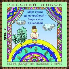Магнитный набор «Русские добродетели: пословицы о марте»