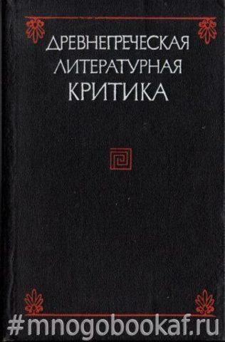 Древнегреческая литературная критика