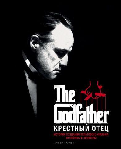 The Godfather. Крёстный отец. История создания культового фильма Фрэнсиса Ф. Копполы