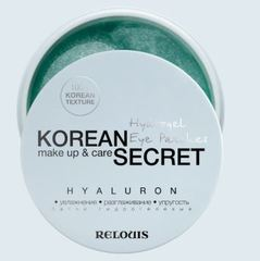 KOREAN SECRET Патчи гидрогелевые make up & care Hydrogel Eye Patches HYALURON Relouis